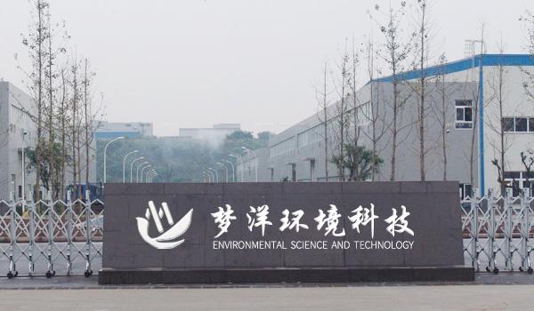 梦洋环境科技有限公司